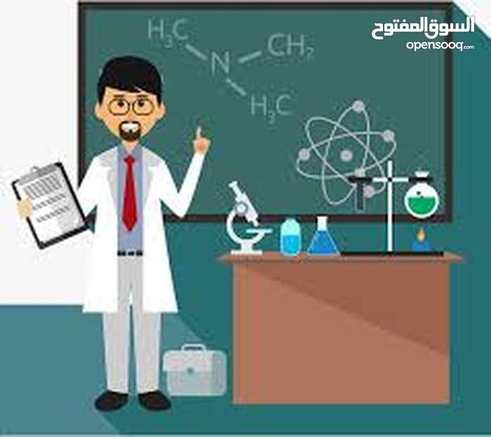 معلم كيمياء خصوصي