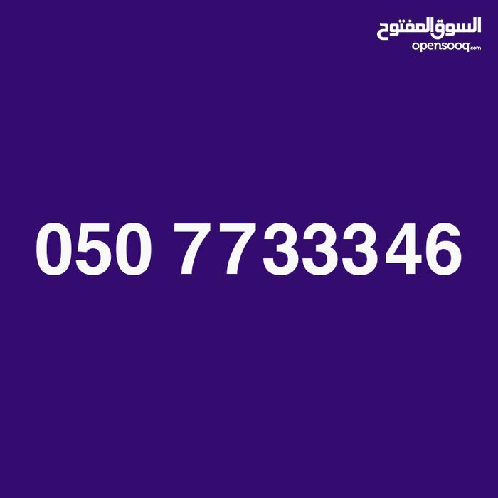رقم اتصالات vip