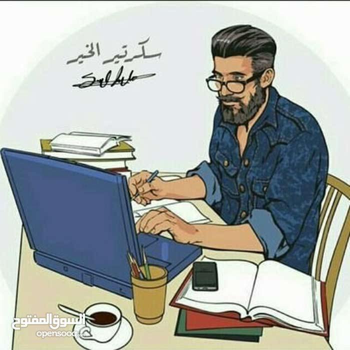 مطلوب سكرتير يمني