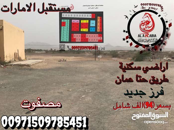 ادفع(* 94 *) الف درهم وتملك ارض سكنية على طريق حتا عمان (مصفوت_السياحية) تملك مواطنين حصريا