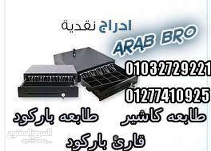 بكرباركود حرارى جميع المقاسات وبكر كاشير من عرب برو 01032729221&01277410925