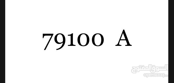 رقم مميز للبيع  ( 79100  A )
