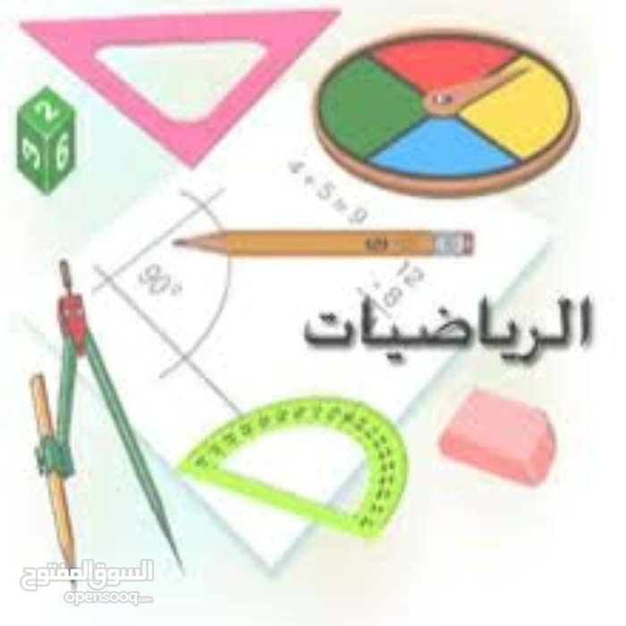 مدرسة رياضيات