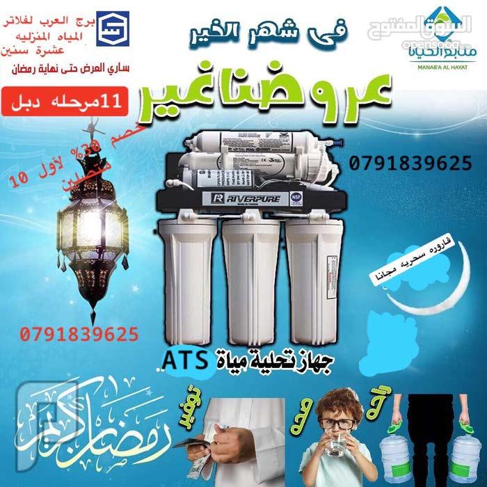 اشتري راحة بالك وركب أفضل فلتر 11مرحله بسعر ال 7مراحل فقط لدى برج العرب