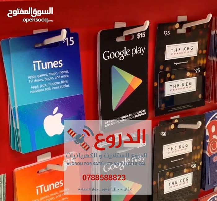بطاقات ايتونز - جوجل بلاي - بلايستيشن - إكس بوكس - ستيم - باي بال والعديد