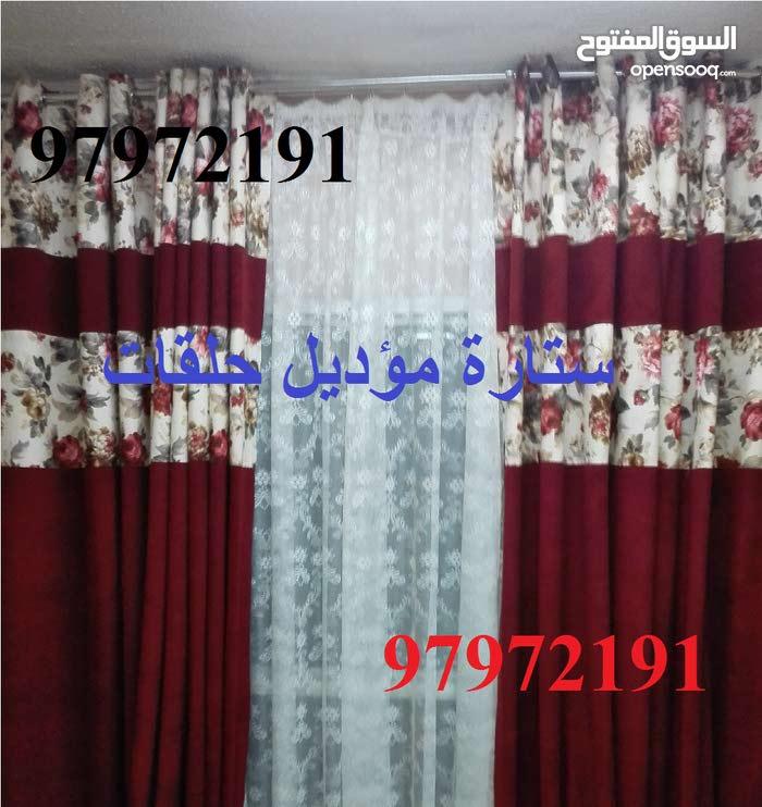 Farwaniya –New Curtains available for immediate sale