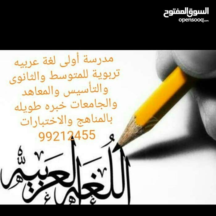 مدرسه لغة  عربية 99212455