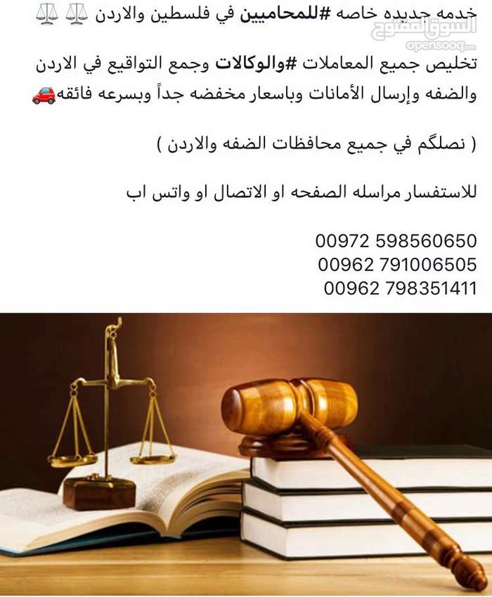 للمحاميين في فلسطين