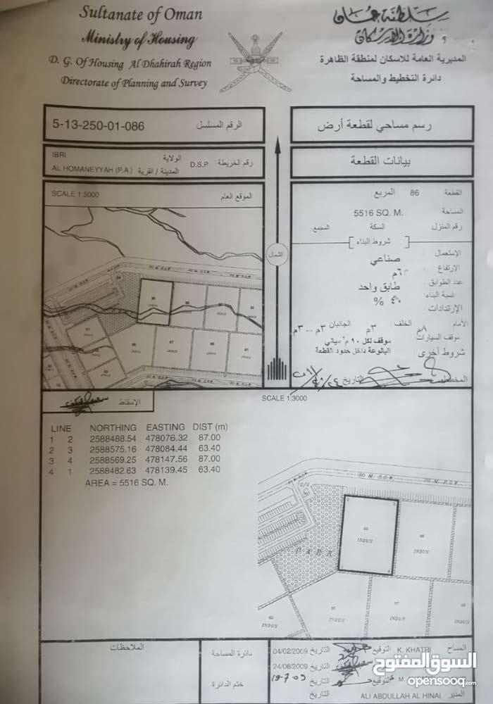 للبيع أرض صناعة 5516م فالحومانيه /عبرب