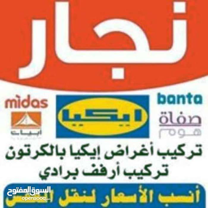 نقل جميع الأغراض و الأثاث و تركيب اثاث ايكيا جميع مناطق الكويت
