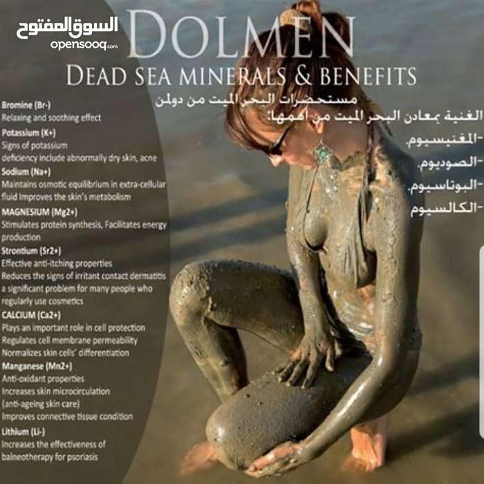 طين البحر الميت