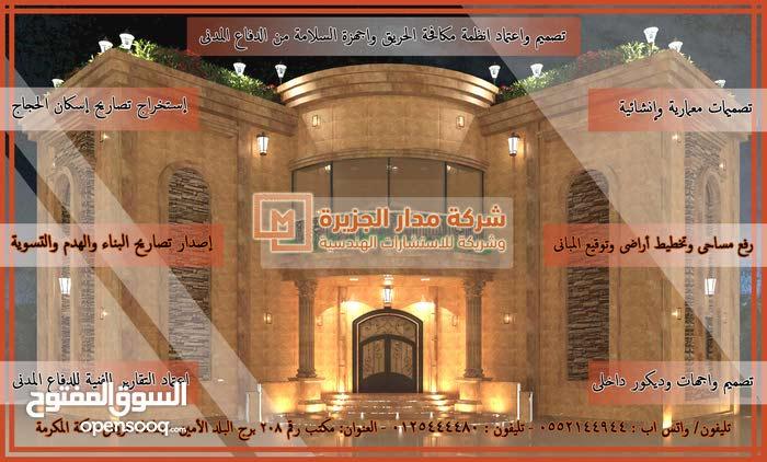 رخص بناء-دفاع مدنى -اسكان حجاج -مخططات-رفع مساحى مع شركة مدار الجزيرة