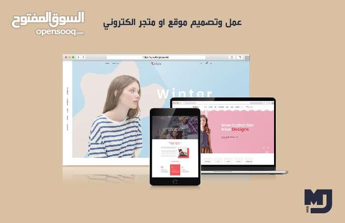 2a8e2e9c2 عمل و تصميم موقع او متجر الكتروني احترافي باللغتين العربي والانجليزي حسب  طلبك مع الدعم الكامل - (107586256)   السوق المفتوح