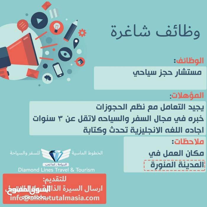 مطلوب للعمل بالمدينة المنوره موظف برامج سياحيه