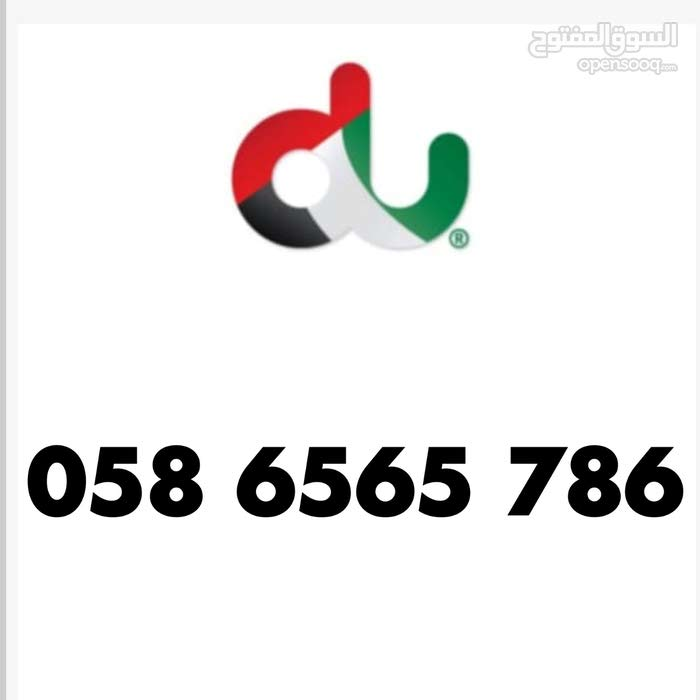 058 6565 786 number for sale