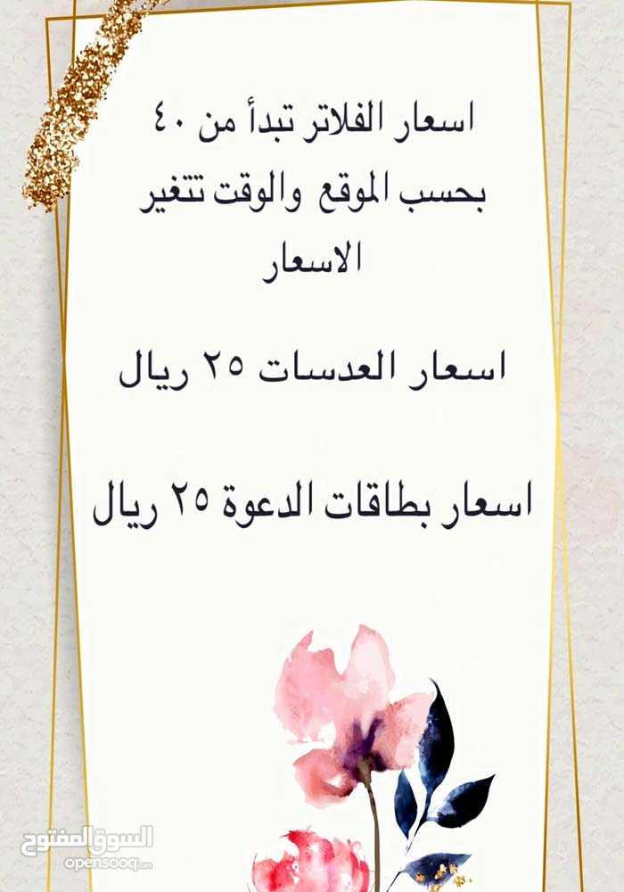 تصميم فلتر وعدسة سناب شات و بطاقة دعوة