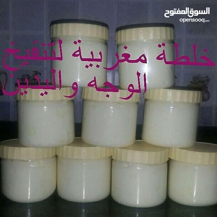 منتوجات مغربية تجميلية طبيعية