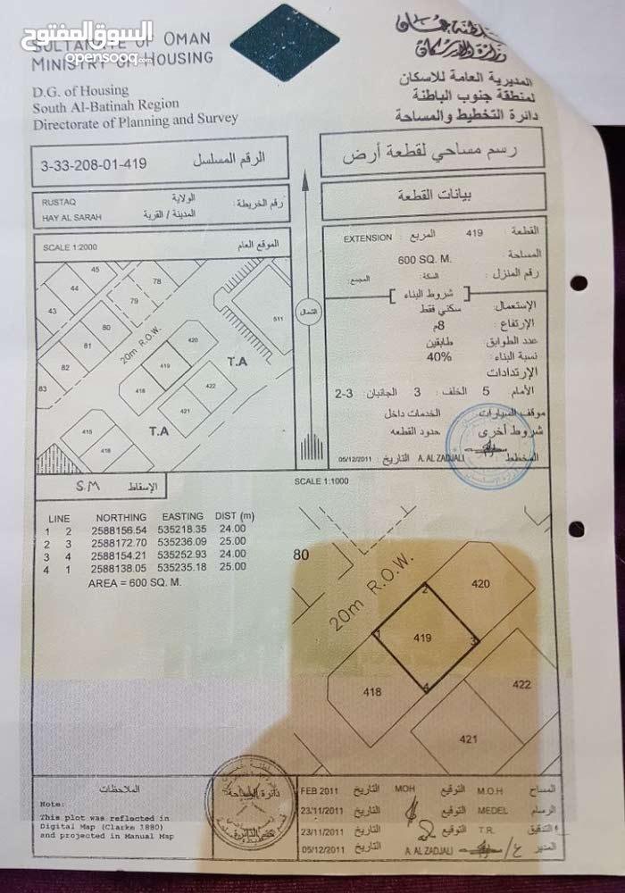 تم تخفيض السعر - أرض سكنية ولاية الرستاق حي السرح المرحلة الأولى