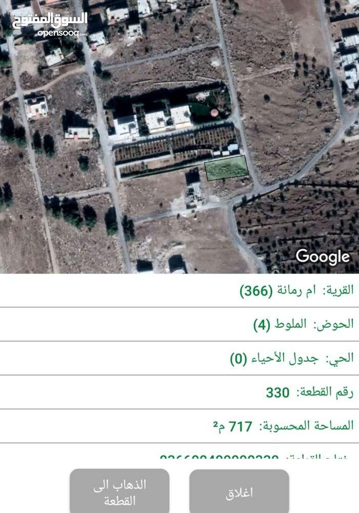 ارض 717م في شفابدران ام رمانه حوض الملوط