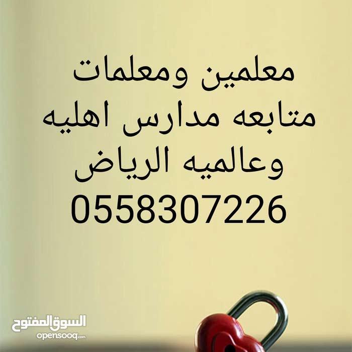 معلم رياضيات وفيزياء واحصاء ومحاسبه ف الرياض