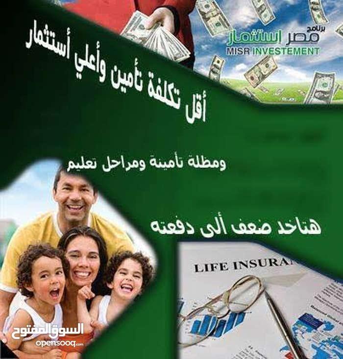 وثائق تأمين مصر لتأمينات الحياة