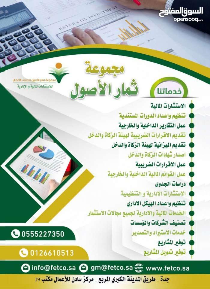 محاسب و مراجع قانوني