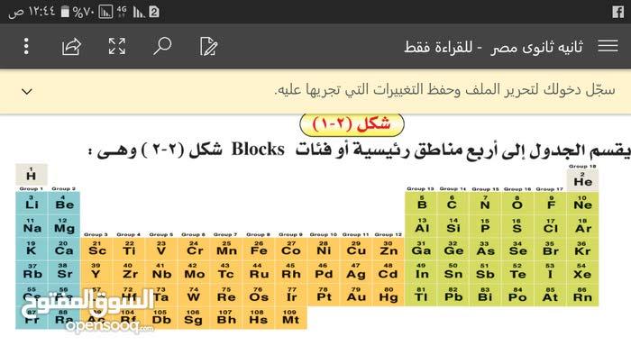 كيمياء ثانوى