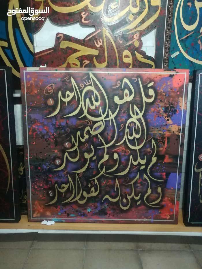 لوحات قرآنية. السلط. العيزريه