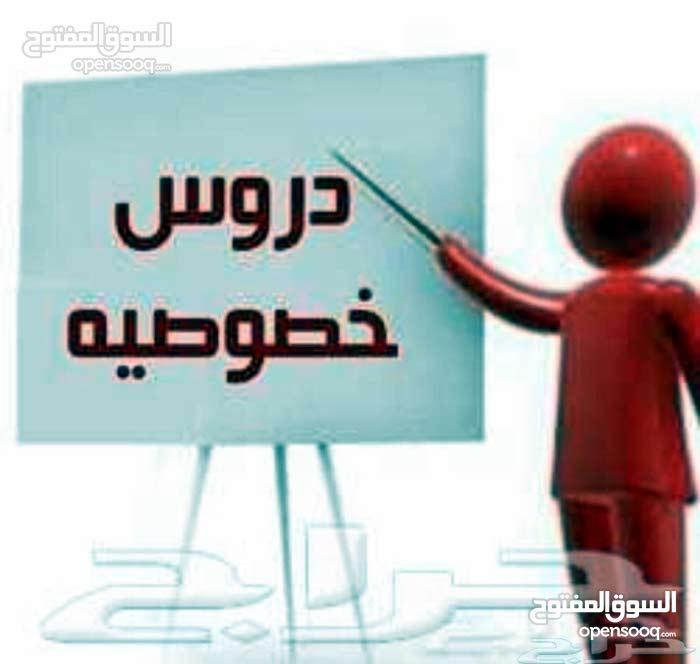 مدرس خصوصي لغة إنجليزية
