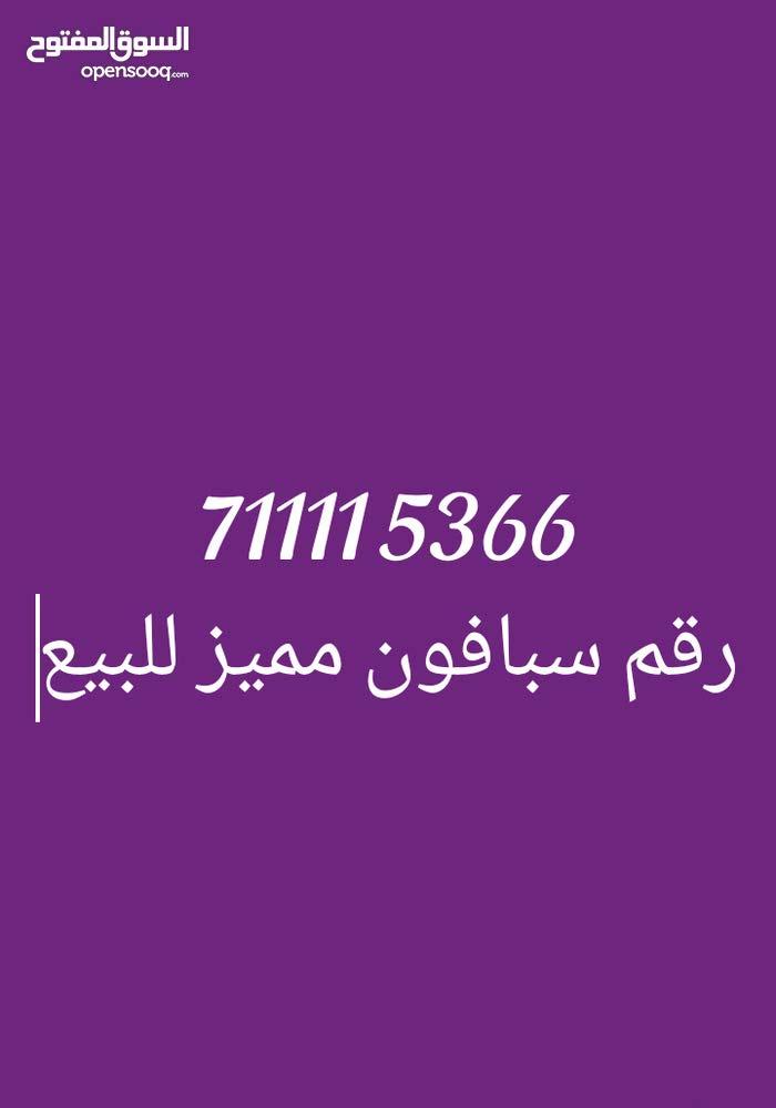 رقم سبأفون للبيع  711115366