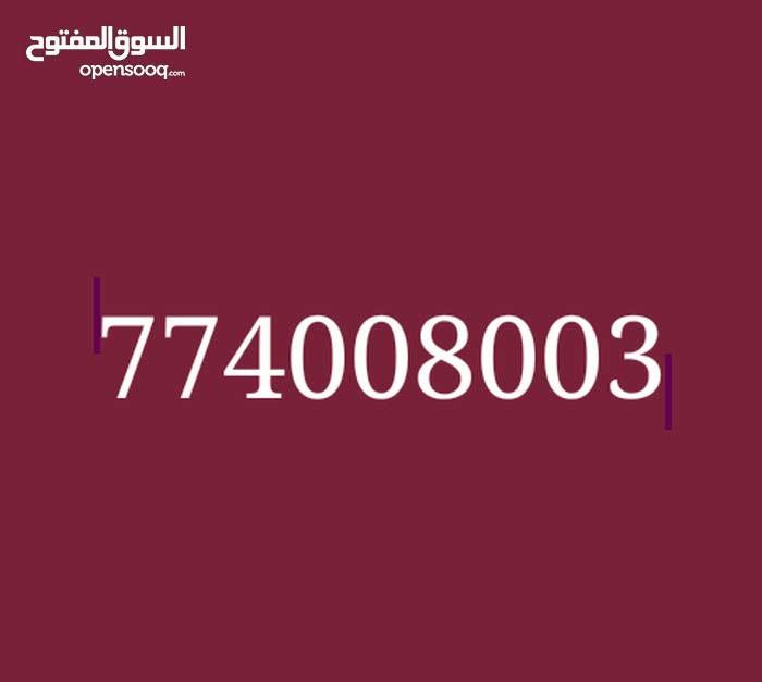 رقم ممييييييييييييييييز وسهل الحفظ والشكل جميل  لتواصل واتس فقط 775644695