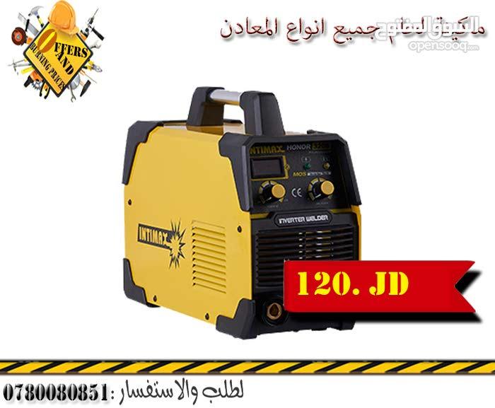 ماكينة لحام جميع المعادن /عروض وحرق اسعار 0780080851