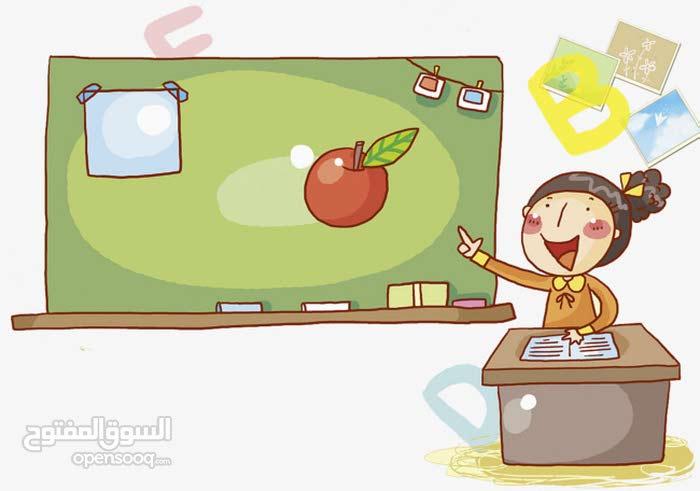 مدرسة صفوف أولى (إبتدائي) أردنية بخبرة طويلة (10 سنوات) شهادة ماجستير إعطاء دروس
