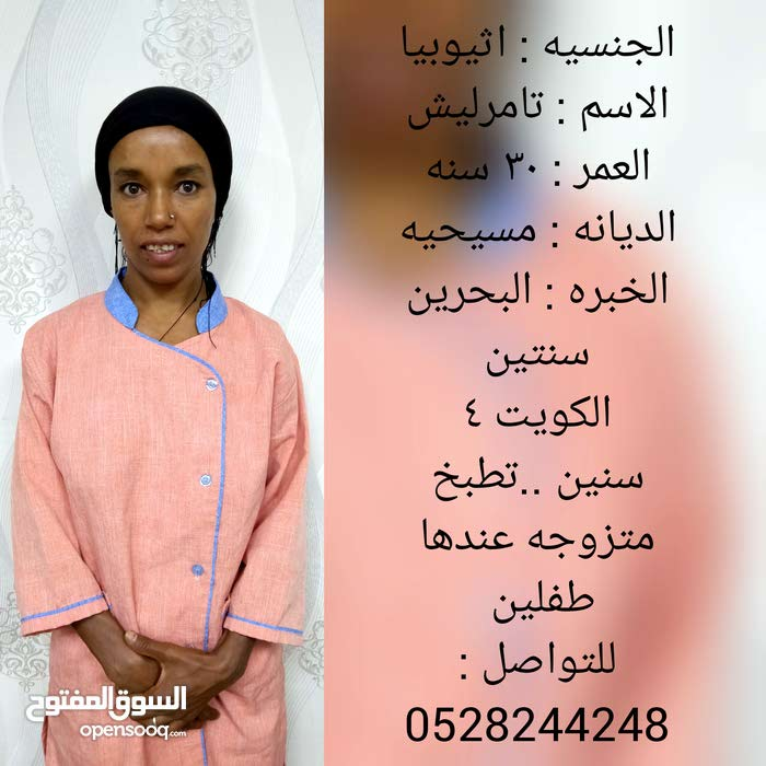 خادمات اثيوبيات خبره طبخ