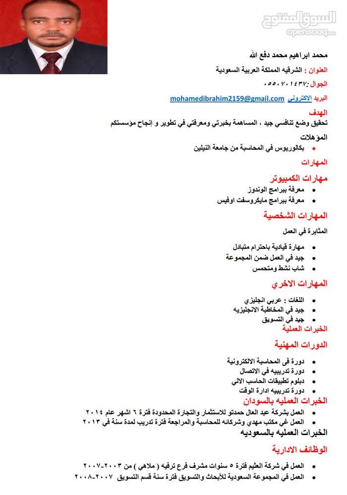 محاسب سوداني خبرة 5 سنوات يقيم في الاحساء