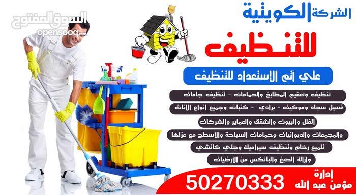 الكويتية للتنظيف