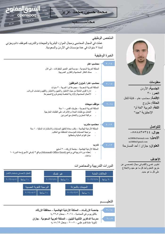 محاسب عام - أردني