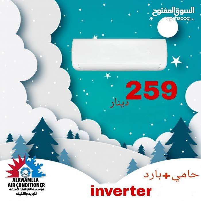 مكيف انفيرتر حامي بارد 1طن 259دينار لدى مؤسسه العواملة لأنظمة التكيف والتبريد