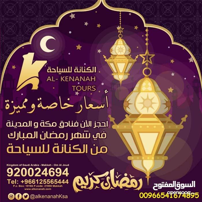 عروض شهر رمضان المبارك بفنادق مكة والمدينة