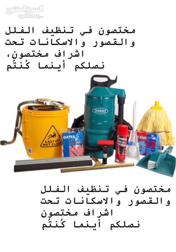 شركة المميزون لخدمات التنظيف العرض القوه لتنظيف الشقق والفلل والقصور