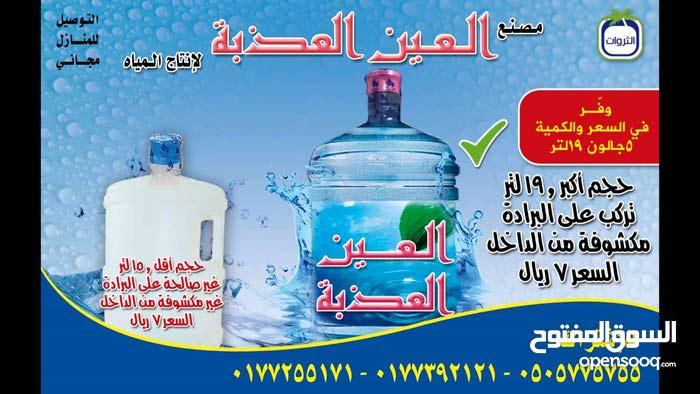 توصيل طلبات المياه إلى المنازل