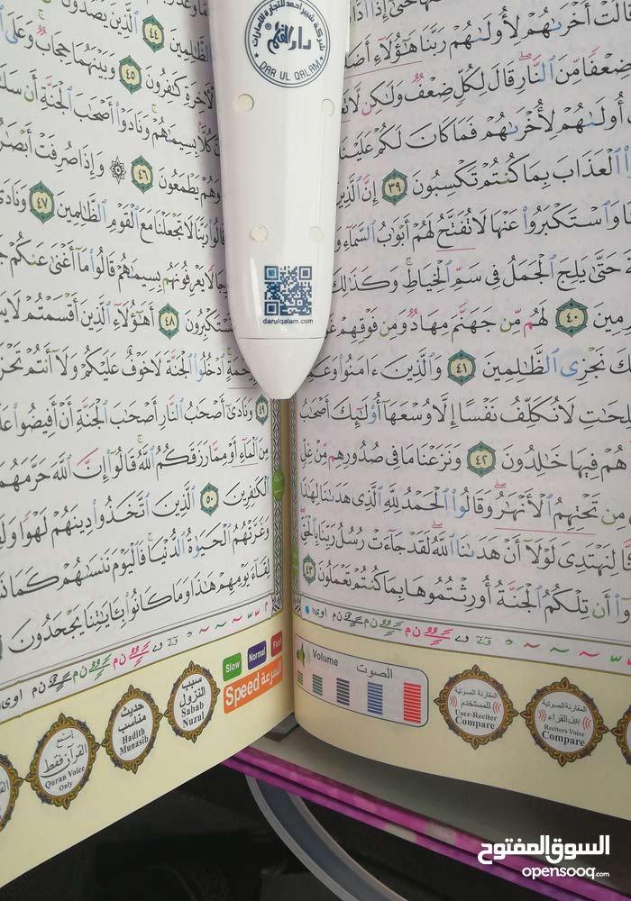 القران الناطق او القلم القراني الناطق الاصلي المكفول لعامين