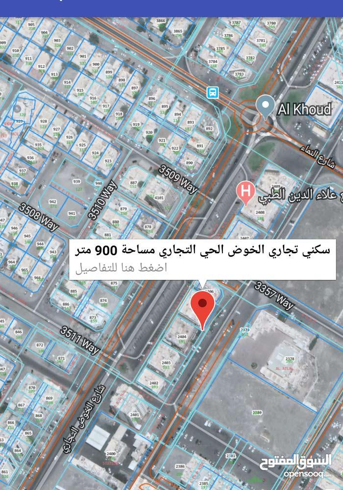 أرض سكني تجاري في قلب سوق الخوض بموقع مميز  فرصه