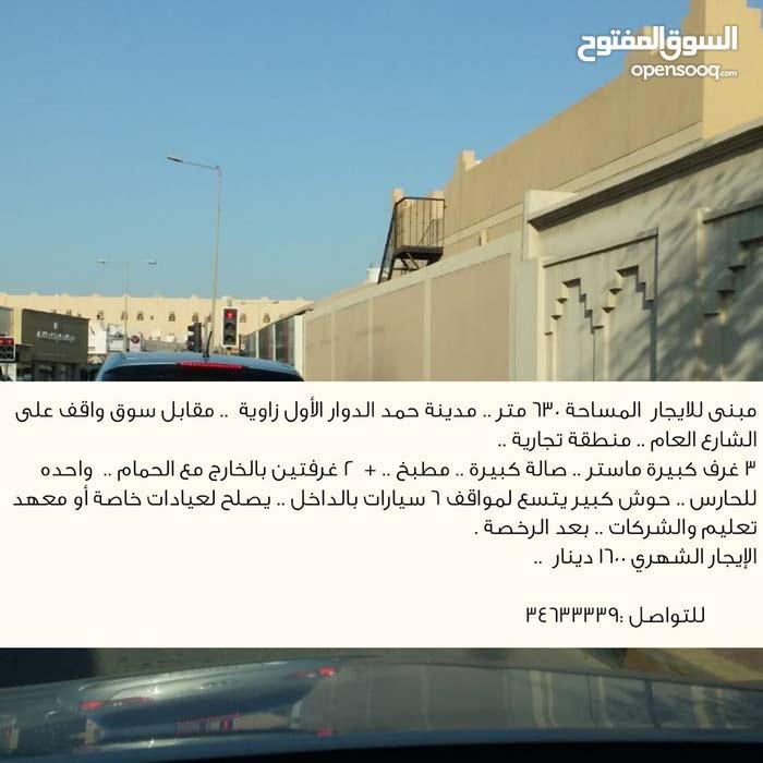 مبنى للايجار  المساحة 630 متر .. مدينة حمد الدوار الأول زاوية  .