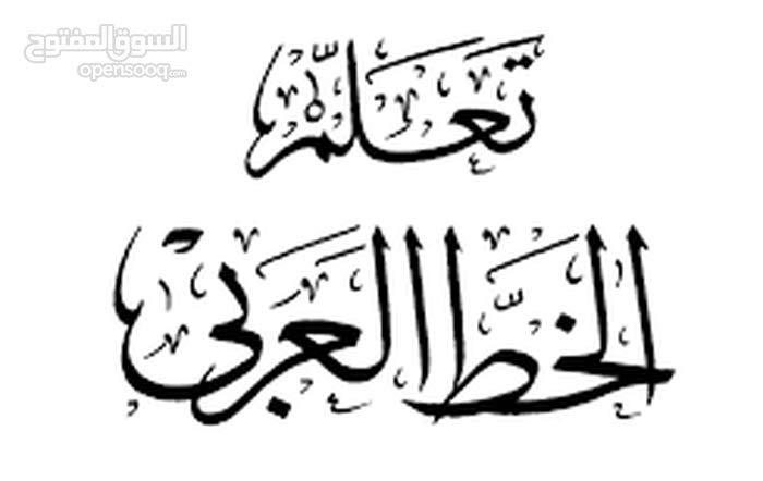 دورات تدريبية في الخط العربي