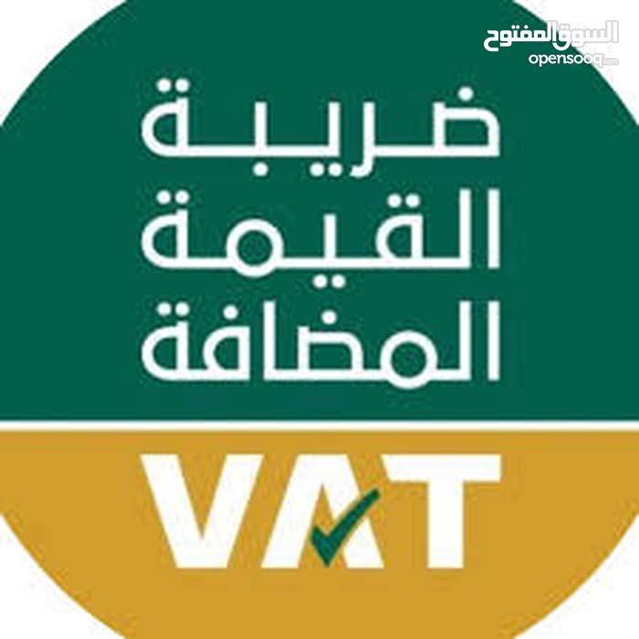 مكتب الميثاق للاستشارات الماليه والمحاسبيه ( القيمة المضافه
