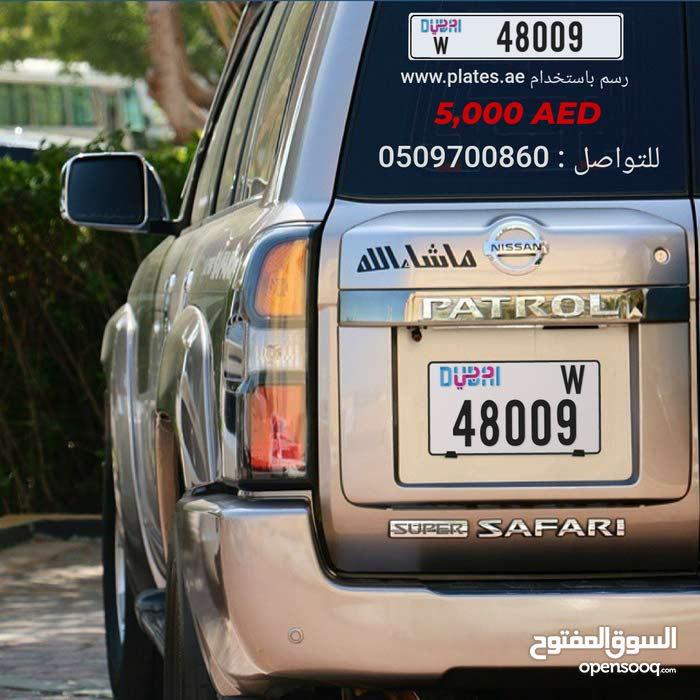 رقمين دبي مميز  للبيع وقابل للتفاوض