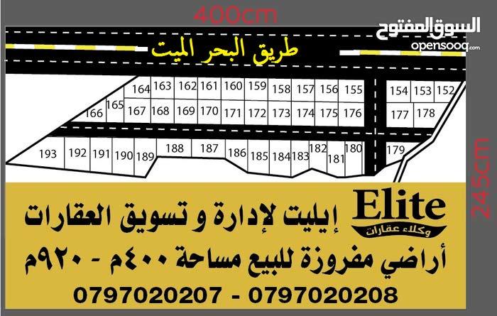 قطعة ارض مميزه للبيع في الاردن - عمان - غور الرامه