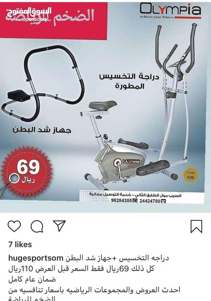 دراجه التخسيس واللياقه+جهاز شد البطن