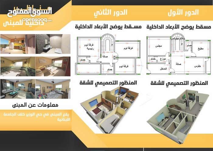 مع الشركة العقارية اليمن حقق حلمك